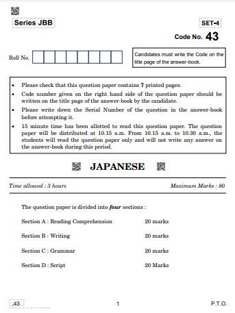 CBSE Class 10 Japanese Previous Year Question Papers 2020