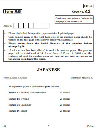 CBSE Class 10 Japanese Previous Year Question Papers 2019