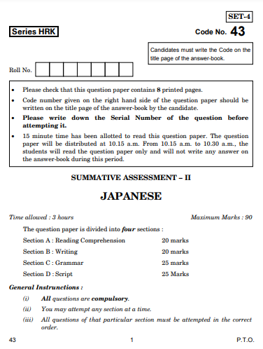 CBSE Class 10 Japanese Previous Year Question Papers 2017