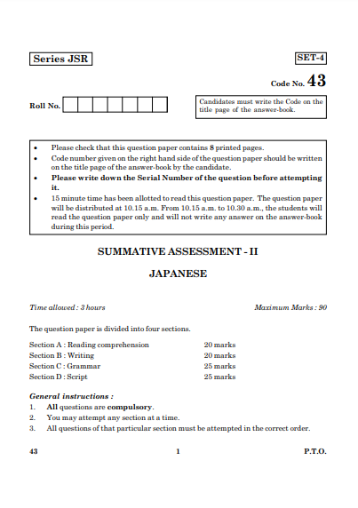 CBSE Class 10 Japanese Previous Year Question Papers 2016