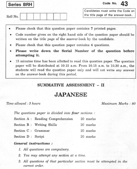 CBSE Class 10 Japanese Previous Year Question Papers 2012