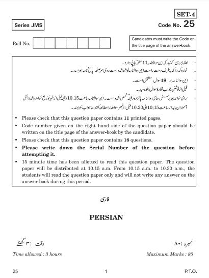 CBSE Class 10 Persian Question Paper 2019