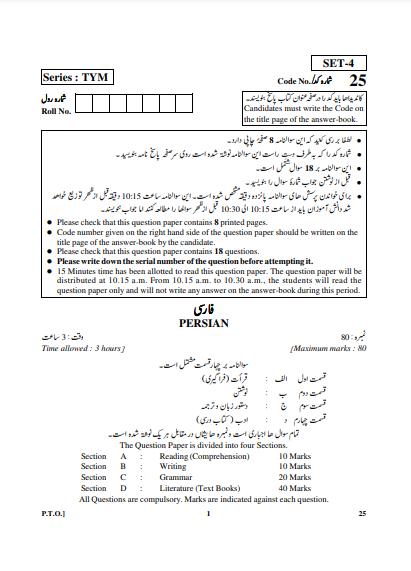 CBSE Class 10 Persian Question Paper 2018