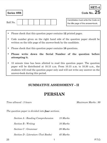 CBSE Class 10 Persian Question Paper 2017