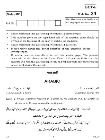CBSE Class 10 Arabic Course A Question Paper 2020