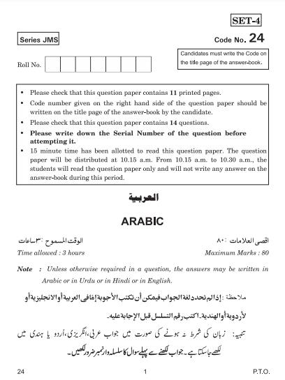 CBSE Class 10 Arabic Course A Question Paper 2019