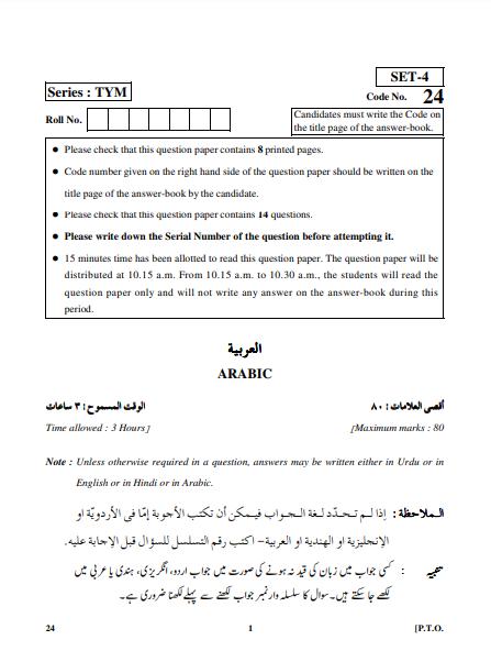 CBSE Class 10 Arabic Course A Question Paper 2018