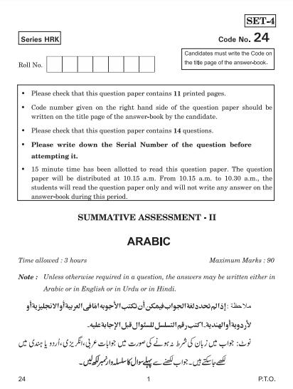 CBSE Class 10 Arabic Course A Question Paper 2017