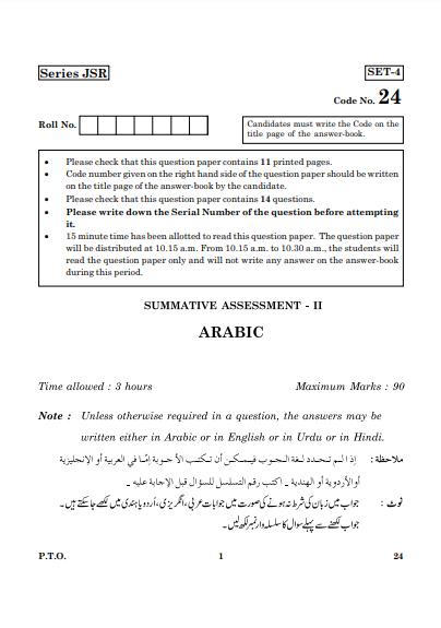 CBSE Class 10 Arabic Course A Question Paper 2016