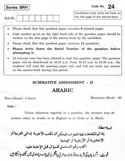 CBSE Class 10 Arabic Course A Question Paper 2012