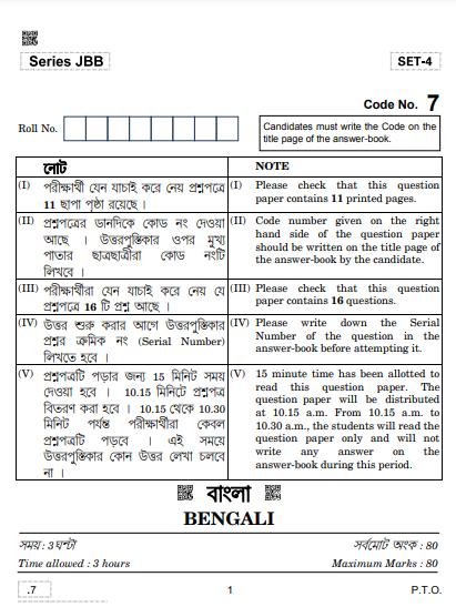 CBSE Class 10 Bengali Question Paper 2020