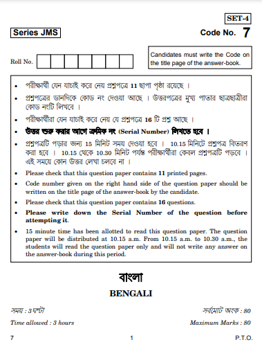 CBSE Class 10 Bengali Question Paper 2019