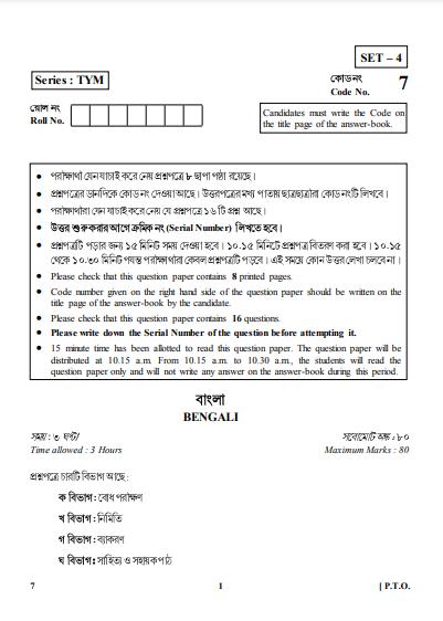 CBSE Class 10 Bengali Question Paper 2018