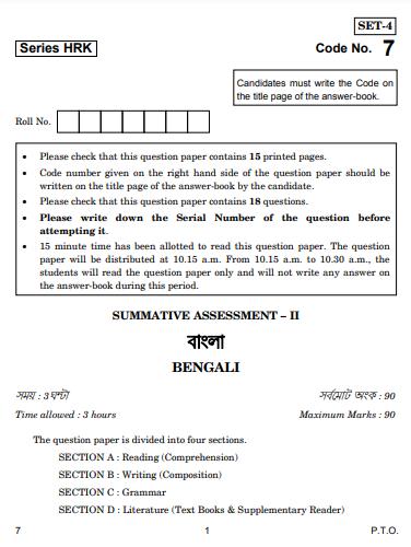 CBSE Class 10 Bengali Question Paper 2017
