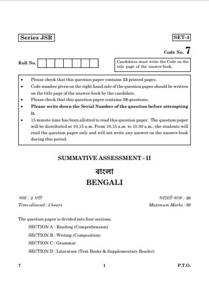 CBSE Class 10 Bengali Question Paper 2016