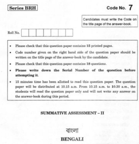 CBSE Class 10 Bengali Question Paper 2012