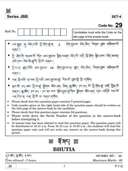 CBSE Class 10 Bhutia Question Paper 2020