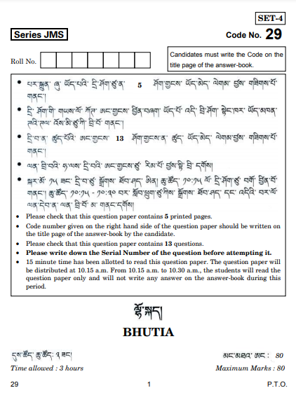 CBSE Class 10 Bhutia Question Paper 2019