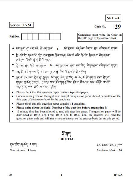 CBSE Class 10 Bhutia Question Paper 2018