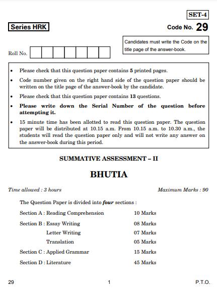 CBSE Class 10 Bhutia Question Paper 2017