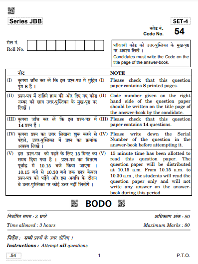 CBSE Class 10 Bodo Question Paper 2020
