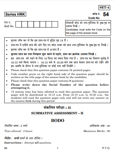 CBSE Class 10 Bodo Question Paper 2017
