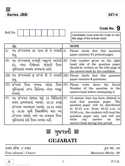 CBSE Class 10 Gujarati Question Paper 2020