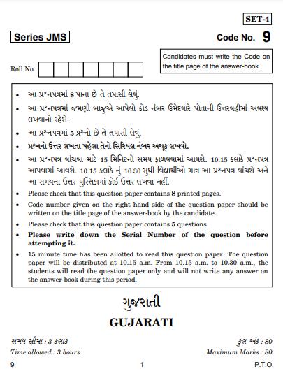 CBSE Class 10 Gujarati Question Paper 2019