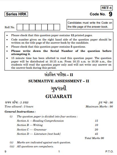 CBSE Class 10 Gujarati Question Paper 2017