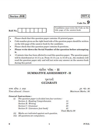 CBSE Class 10 Gujarati Question Paper 2016