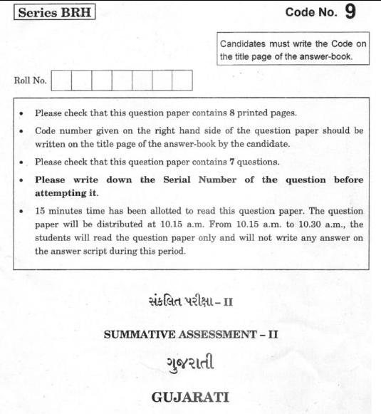 CBSE Class 10 Gujarati Question Paper 2012