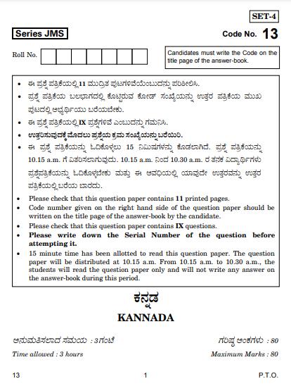 CBSE Class 10 Kannada Question Paper 2019