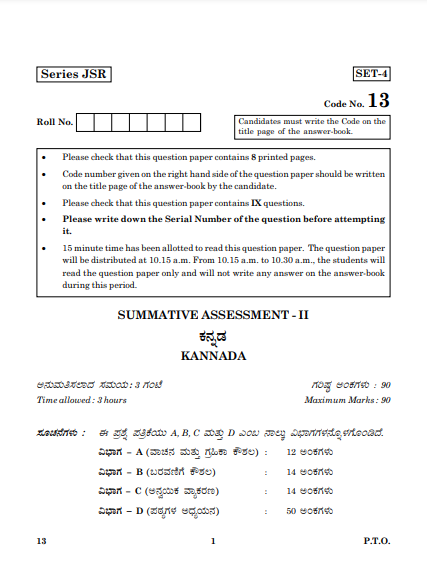 CBSE Class 10 Kannada Question Paper 2016