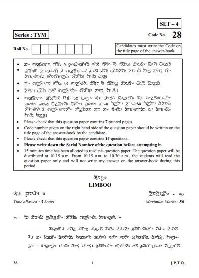 CBSE Class 10 Limboo Question Paper 2018