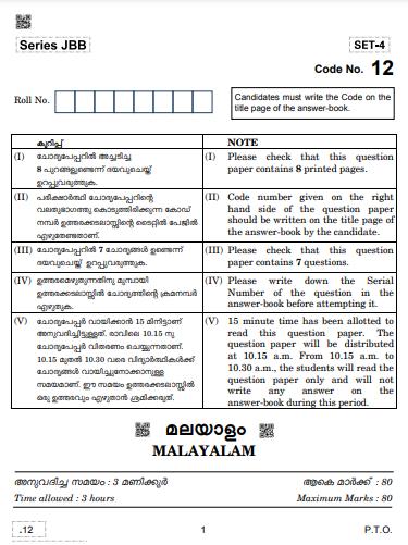 CBSE Class 10 Malayalam Question Paper 2020