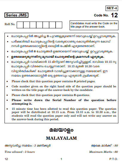 CBSE Class 10 Malayalam Question Paper 2019