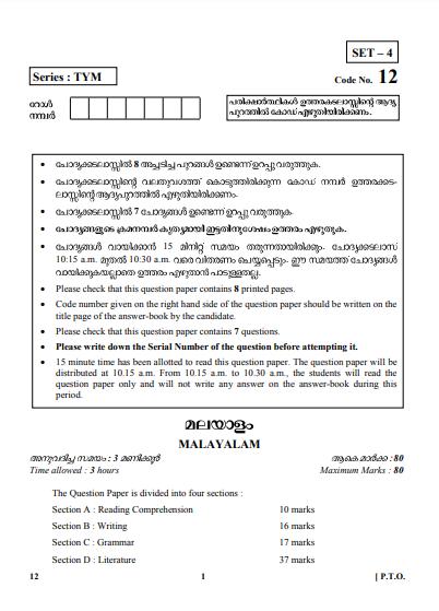 CBSE Class 10 Malayalam Question Paper 2018