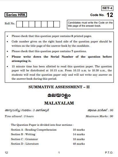 CBSE Class 10 Malayalam Question Paper 2017