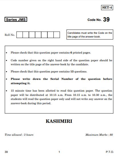 CBSE Class 10 Kashmiri Question Paper 2019
