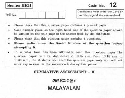 CBSE Class 10 Malayalam Question Paper 2012