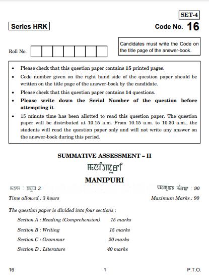 CBSE Class 10 Manipuri Question Paper 2017