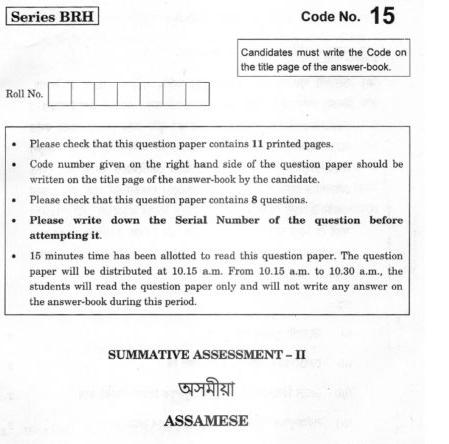 CBSE Class 10 Manipuri Question Paper 2012