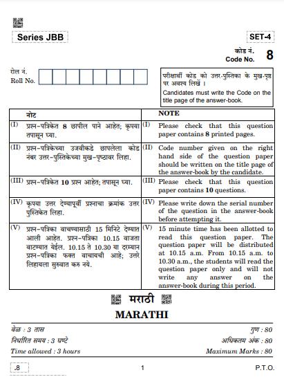 CBSE Class 10 Marathi Question Paper 2020