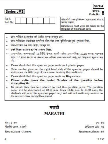 CBSE Class 10 Marathi Question Paper 2019