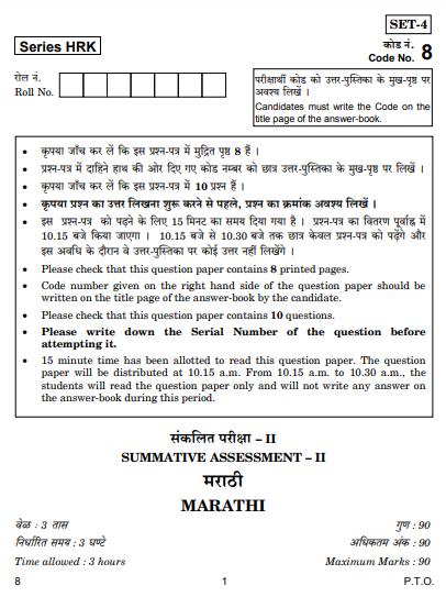 CBSE Class 10 Marathi Question Paper 2017