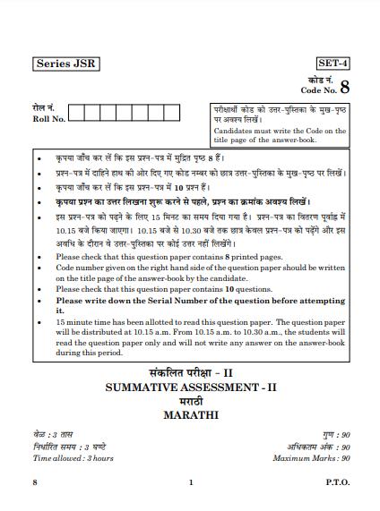 CBSE Class 10 Marathi Question Paper 2016
