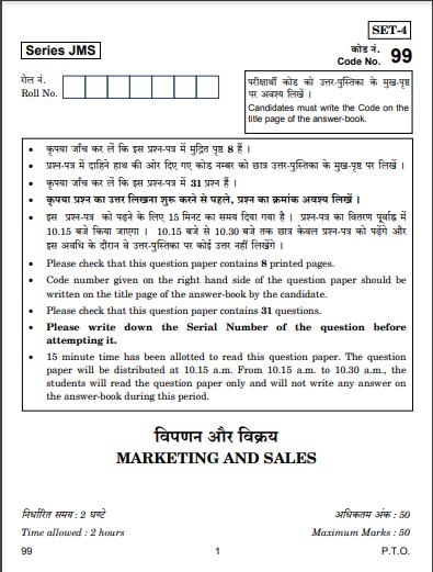 CBSE Class 10 Marketing & Sales Question Paper 2019