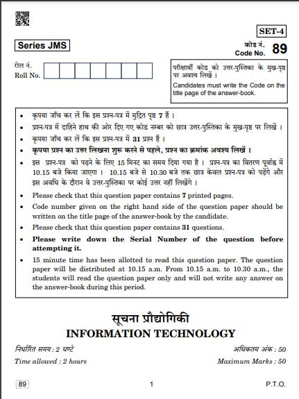 CBSE Class 10 Information Technology Question Paper 2020
