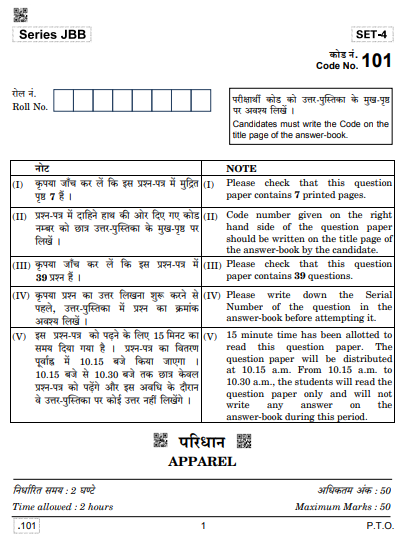 CBSE Class 10 Apparel Previous Year Question Papers 2020