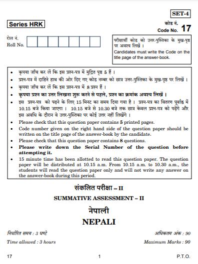 CBSE Class 10 Nepali Question Paper 2017